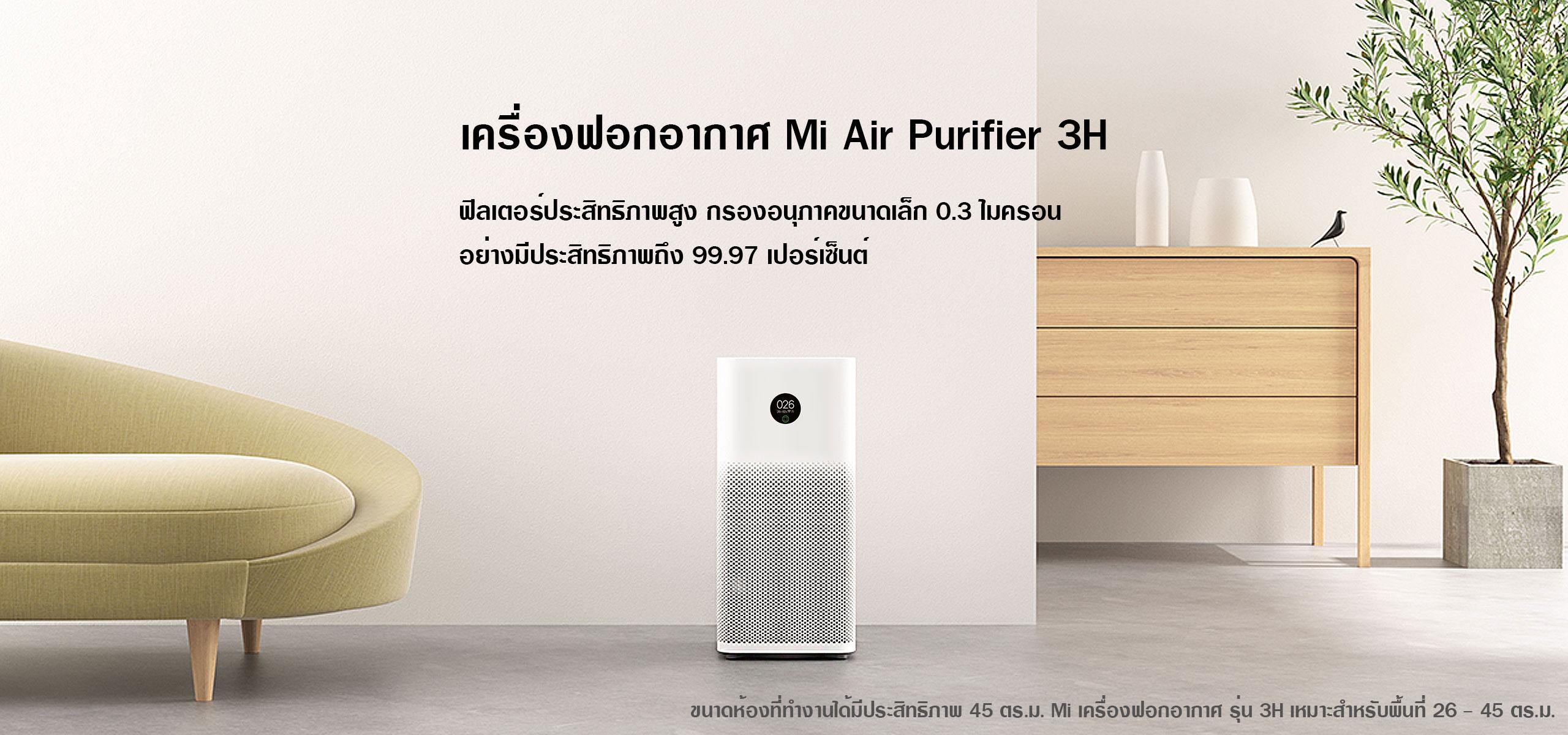 เครื่องฟอกอากาศ Mi Air Purifier 3H True HEPA