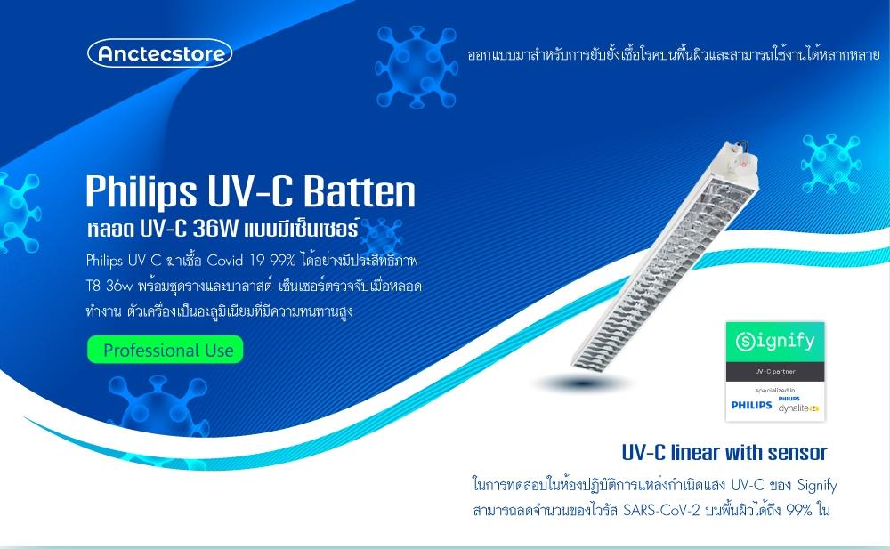 หลอด UV-C Philips 36W พร้อมราง แบบเซ็นเซอร์