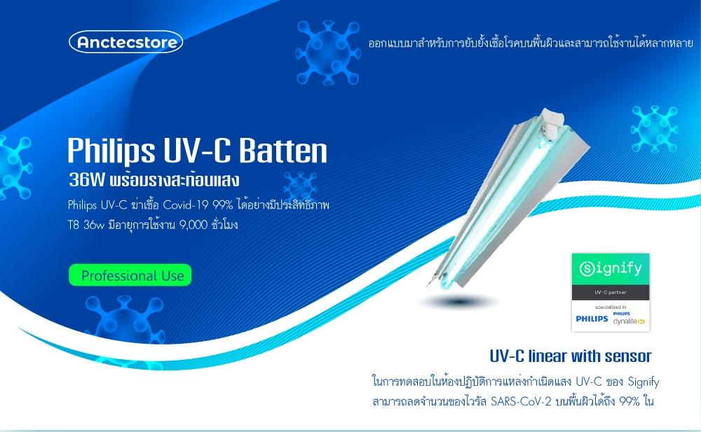 หลอด UV-C Philips 36W พร้อมรางสะท้อนแสง แบบ 1 หลอด