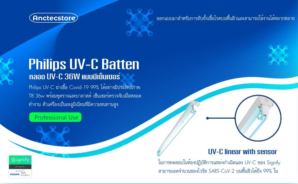 หลอด UV-C Philips 36W พร้อมราง แบบ 1 หลอด