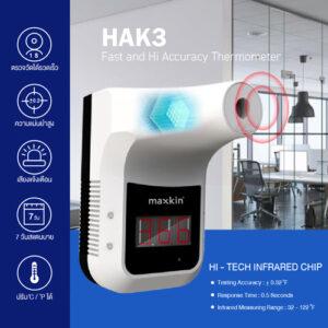 Maxkin Hak3 เครื่องวัดอุณภูมิขาตั้งและติดผนัง