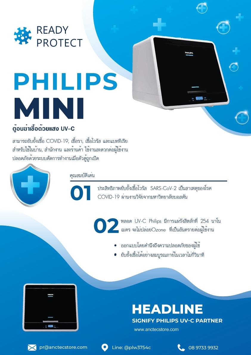 ตู้อบ UVC Philips ขนาดมินิ 36W 48 Ltr ยับยั้งเชื้อไวรัส