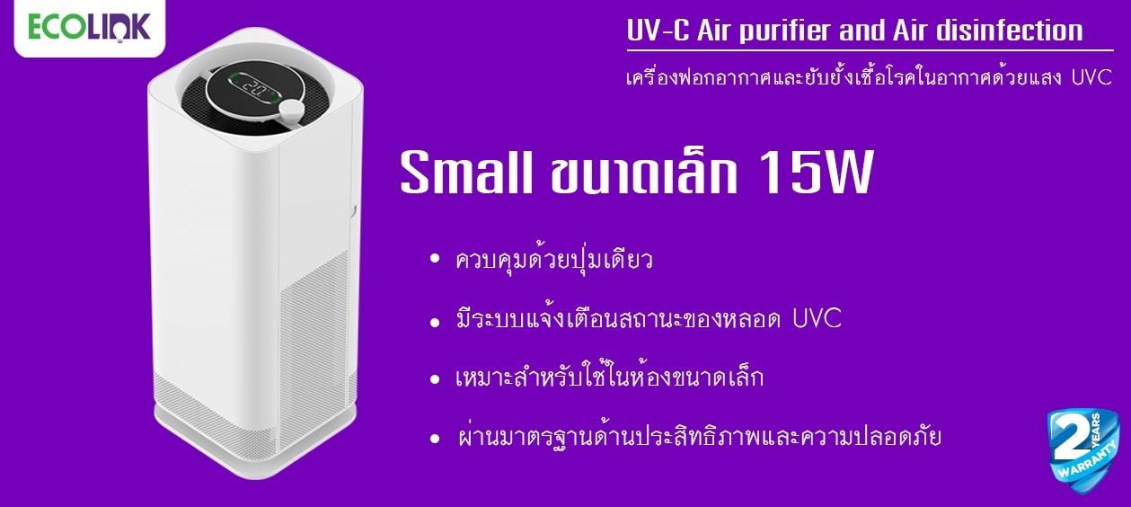 Ecolink Air Purifier UVC Small 15W ฟอกอากาศและยับยั้งเชื้อโรค