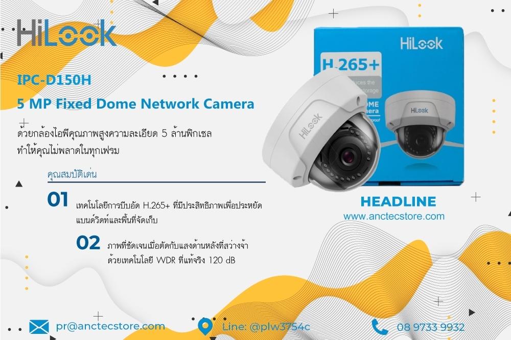กล้องวงจรปิด HiLook IPC-D150H 5MP คมชัดสูงสุด
